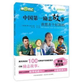 第1书记:中国第一励志故事 我想有个好妈妈