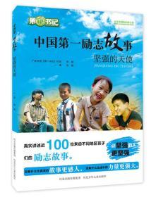 第1书记:中国第一盛志故事 坚强的天使
