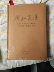 领袖足迹 毛泽东同志诞120周年专题电话卡纪念珍藏版  54张卡