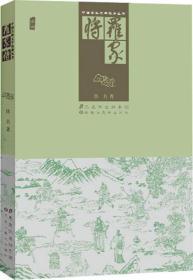 中国古典文学名著丛书:罗家将