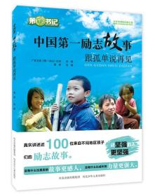 第一书记:中国第一励志故事跟孤单说再见