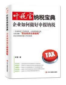 叶税官纳税宝典:企业如何做好申报纳税