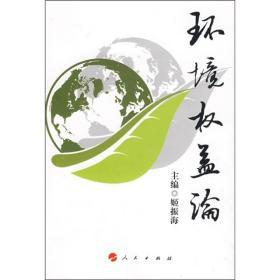 环境权益论