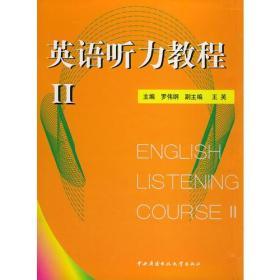 英语听力教程(2)(含2本书+录音带6盘)