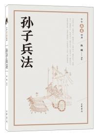 孙子兵法(中华兵书经典丛书)