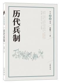 历代兵制(中华兵书经典丛书)