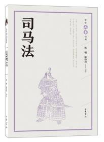 司马法(中华兵书经典丛书)