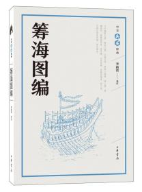 筹海图编(中华兵书经典丛书)