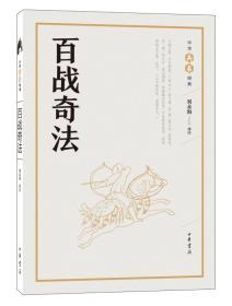 百战奇法(中华兵书经典丛书)