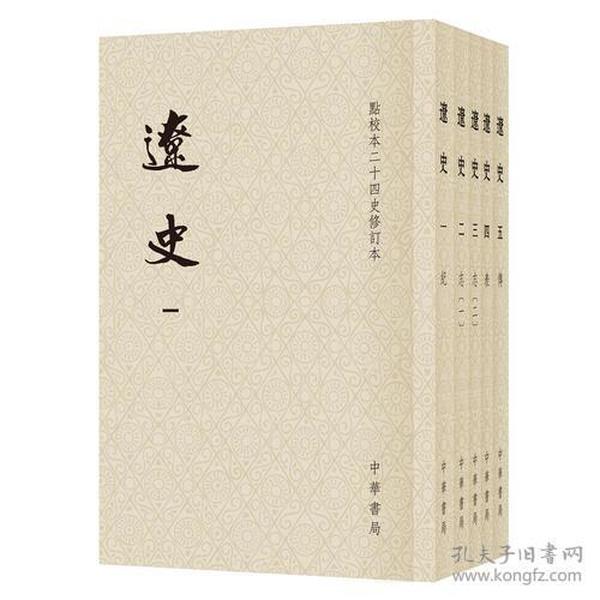 辽史(全5册)