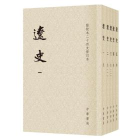 辽史(繁体竖排平装全5册,点校本二十四史修订本)