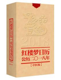 红楼梦日历(2018年)