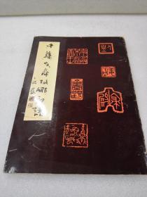 《中华炎帝故乡印谱》网上孤本!陕西人民美术出版社 1993年1版1印 平装1册全 仅印5000册