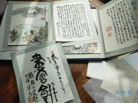 百年木版画28叶 富冈铁斋《贻笑墨戏》大正十二年88岁寿辰木刻水印 日本南画文人水墨