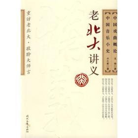 中国音乐小史 老北大讲义