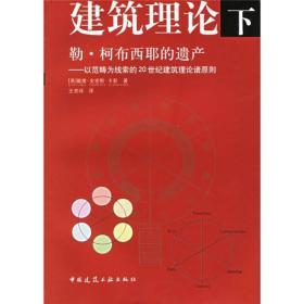 建筑理论(上下两册)上册有笔记
