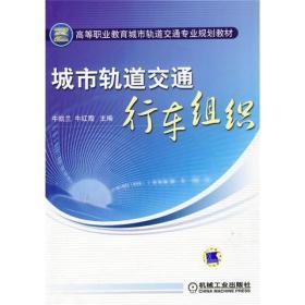 城市轨道交通行车组织 牛凯兰,牛红霞  机械工业 9787111277774
