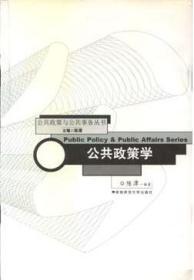 公共政策学 陈潭 9787810813136
