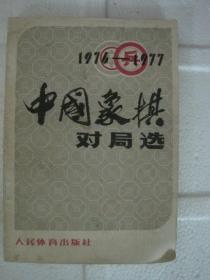 中国象棋对局选1976 -1977