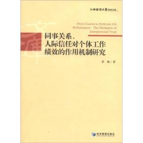 江西财经大学学术文库:同事关系、人际信任对个体工作绩效的作用机制研究