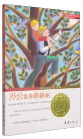 国际大奖小说(升级版):外公是棵樱桃树