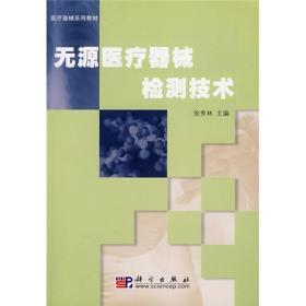 医疗器械系列教材:无源医疗器械检测技术