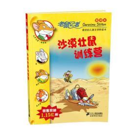 31 沙漠壮鼠训练营老鼠记者新译本
