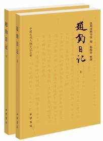赵钧日记(全两册)--中国近代人物日记丛书