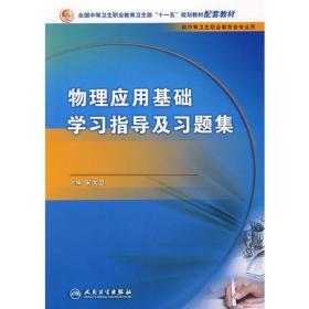 物理应用基础学习指导及习题集(中职基础课配教)