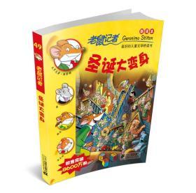 老鼠记者新译本49:圣诞大变身