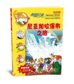 老鼠记者新译本:22.尼亚加拉瀑布之旅 (彩图版)