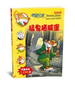 老鼠记者新译本20:猛鬼猫城堡