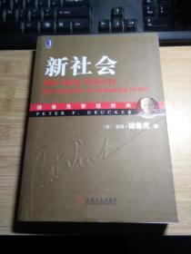 新社会 the anatomy of industrial order