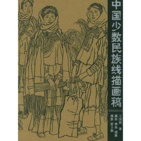 中国少数民族线描画稿.第1辑