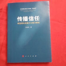 传播信任-转型期电视媒介公信力研究(签赠本)