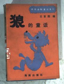 中外动物童话系列 狼的童话