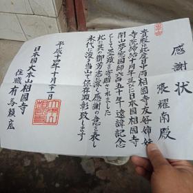 日本相国寺住持有马赖底书法(感谢信)