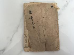 说岳全传(新订精忠演义说本全传)卷十四【存一册】