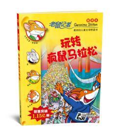 老鼠记者新译本27:玩转狂鼠马拉松