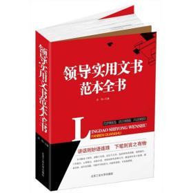 领导实用文书范本全书