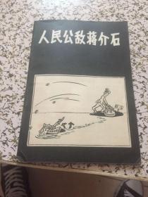 人民公敌蒋介石 画册