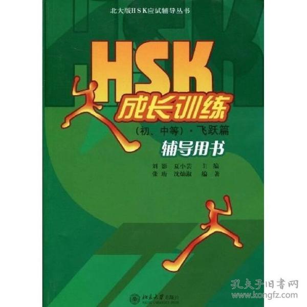 北大版HSK应试辅导丛书:HSK成长训练(辅导用书)(初、中等)(飞跃篇)