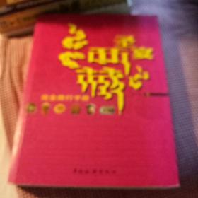 圣宴西藏:完全旅行手册