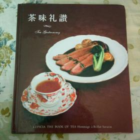 茶味礼赞(日文原版书,24开硬精装本,33页图文彩印
