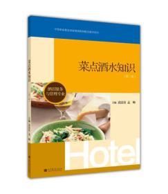 酒店服务与管理专业:菜点酒水知识(第2版)——内页有字迹划线