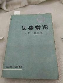 法律常识  1986年一版一印