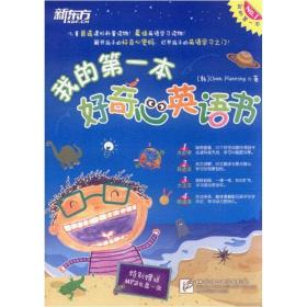 我的第一本好奇心英语书