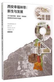 西安幸福林帶:新生與發展:2014城鄉規劃·建筑學·風景園林四校聯合畢業設計作品集