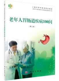 老年人胃肠道疾病100问(第二版)
