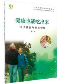 健康也能吃出来——合理膳食与老年健康(第二版)